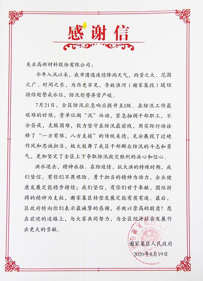 贝博贝博app下载公司淮河